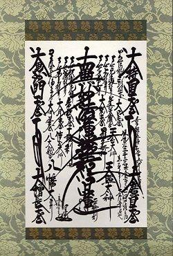 Lotus Sutra Gohonzon